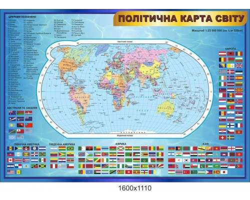 """Стенд з географії """"Політична карта світу"""""""