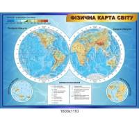 """Стенд з географії """"Фізична карта світу"""""""