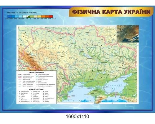 """Стенд """"Фізична карта України"""" для кабінету географії"""