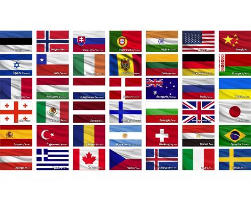 Набір прапорів різних країн для оформлення кабінету