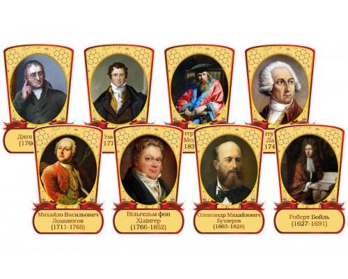 """Комплект портретів для оформлення кабінету хімії """"Стрічка"""""""