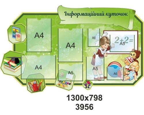 Інформаційний стенд для початкової школи (зелений)