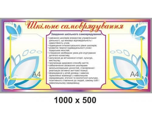 """Інформаційний стенд для шкільного самоврядування """"Лотос"""""""