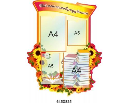 Стенд для шкільного самоврядування з соняшниками