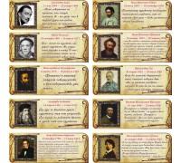 Комплект стендів з портретами  для образотворчого мистецтва
