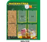Інформаційний стенд з математики