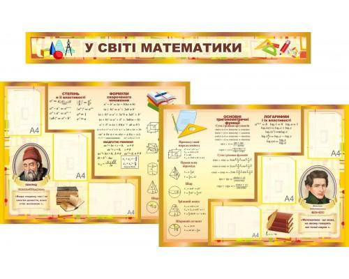"""Комплект стендів з математики """"У світі математики"""""""