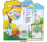 """Календар природи для початкової школи """"Пейзаж"""""""