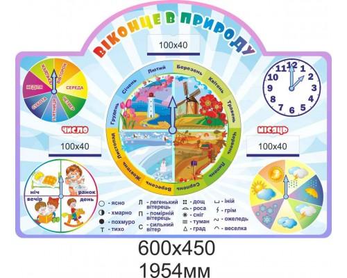 """Календар природи для початкової школи """"Віконце в природу"""""""