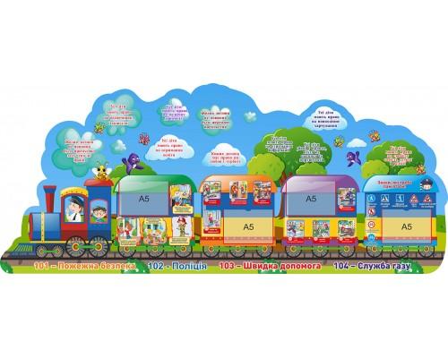 """Інформаційний стенд для початкової школи """"Потяг"""""""
