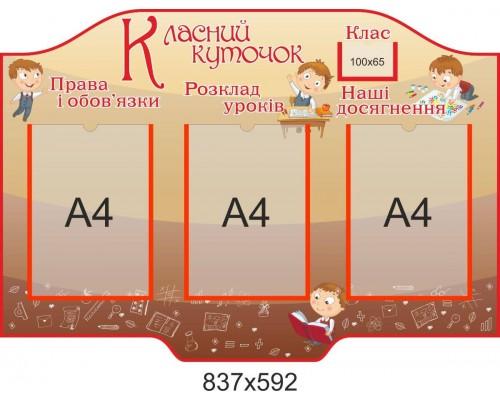 """Класний куток для кабінету почтакової школи """"Школярик"""""""