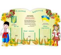 """Класний куток для початкових класів """"Українці"""""""