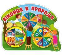 """Стенд """"Віконце в природу"""" для Нової Української школи"""