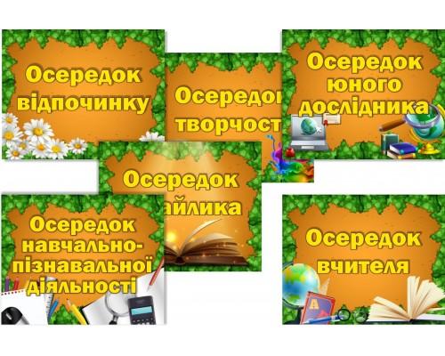 """Комплект  яскравих осередків для НУШ """"Дерево"""""""