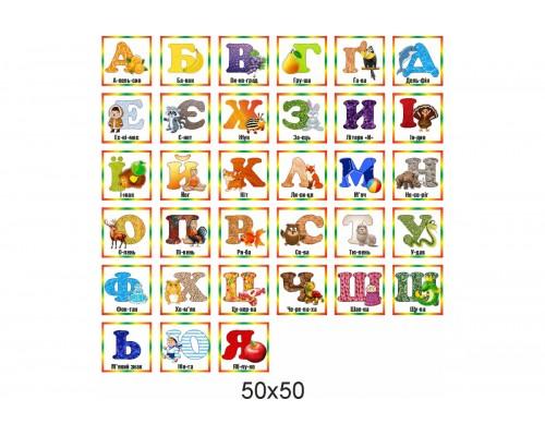 Інтерактивний український алфавіт для початкової школи
