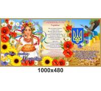 """Стенд з патріотичного виховання """"Моя квітуча Україна"""""""