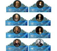 """Комплект портретів з математики """"Видатні математики"""""""