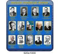 Портрети видатних українських фізиків