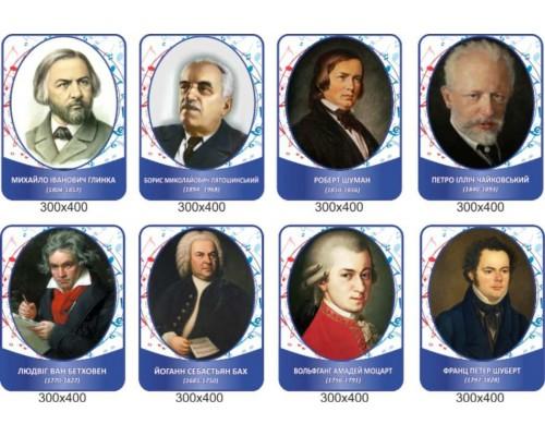 """Комплект портретів для кабінету з музики """"Струна"""""""