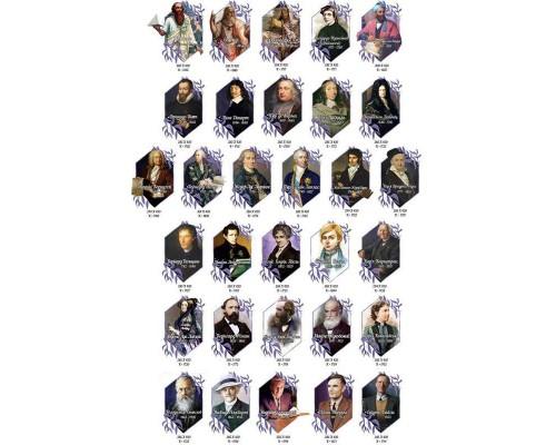"""Комплект портретів з математики """"Генії числа"""""""