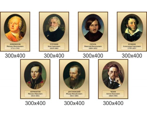 """Комплект портретів з літератури """"Класика"""""""