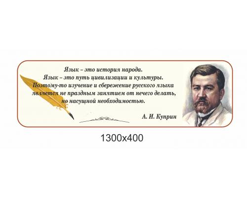 Стенд-цитата для кабінету російської мови