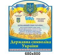 """Стенд із символікою України """"Колос"""""""