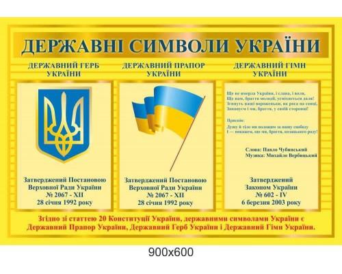 """Стенд із символікою України """"Жовтий"""""""