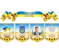 """Комплект стендів із символікою України """"Прапор"""""""
