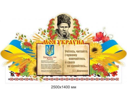 """Стенд із символікою України """"Шевченко та книга"""""""