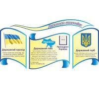 """Комплект стендів з символікою України """"Волна"""""""
