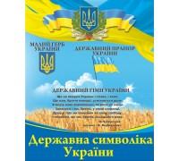 """Стенд """"Символіка України"""""""