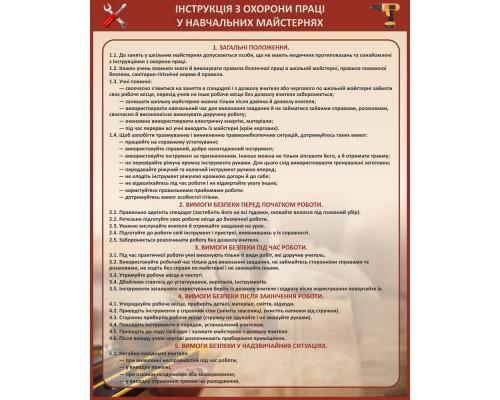 Правила з охорони праці у навчальних майстернях
