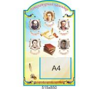 "Стенд з літератури ""Літературний календар"""