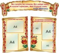 Комплект стендів для кабінету української мови та літератури