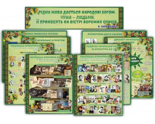 Cтенди Періодизація української літератури зелений