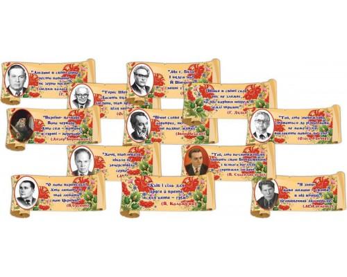 Комплект цитат українських видатних письменників