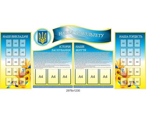 """Візитна картка факультету """"Наш факультет"""""""