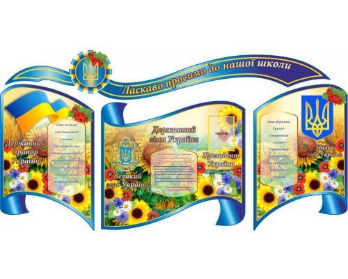Фігурна візитна картка школи
