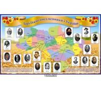 """Стенд з літератури """"Зарубіжні письменники та Україна"""""""