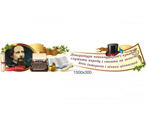 Стенд-цитата з зарубіжної літератури