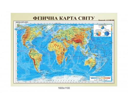 """Стенд з географії """"Фізична карта світу розгорнута"""""""