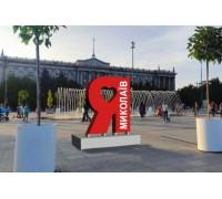 """Декор елемент для міста """"Миколаїв"""" на п'єдесталі"""