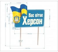 """В'їздний знак у місто """"Прапор та герб"""""""