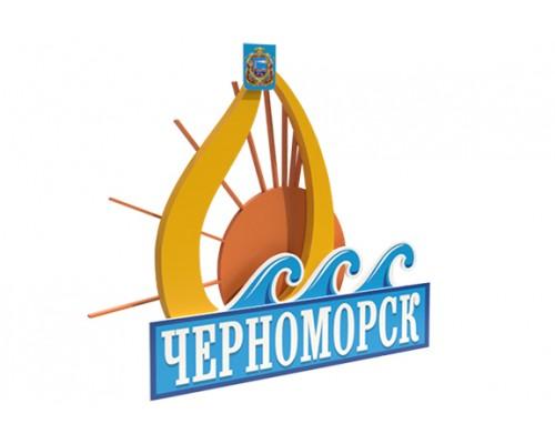 """В'їздна конструкція """"Чорномарськ"""""""