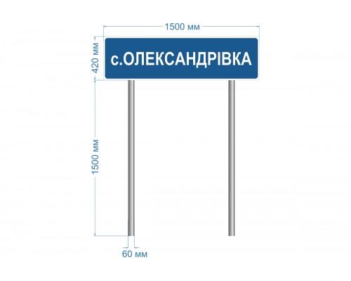 Комплект простих в'їздних знаків синього кольору