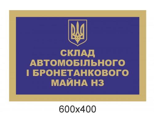 """Синя табличка для військової частини """" Майно"""""""
