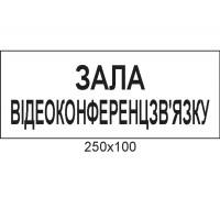 """Табличка на двері військової частини """"Зала"""""""