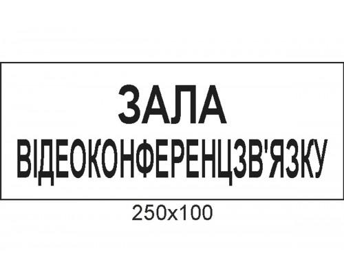 Табличка на двері для військової частини