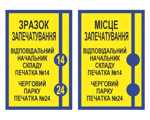 """Прямі таблички для військової частини """"Приклад запечатування"""""""